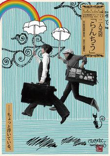 JUIMARC東京完成チラシ表.jpg